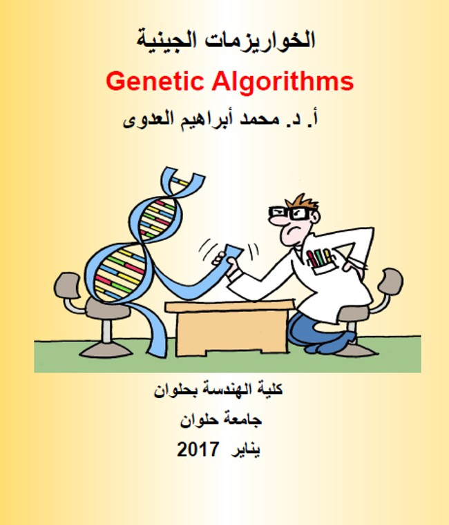 الخواريزمات الجينية