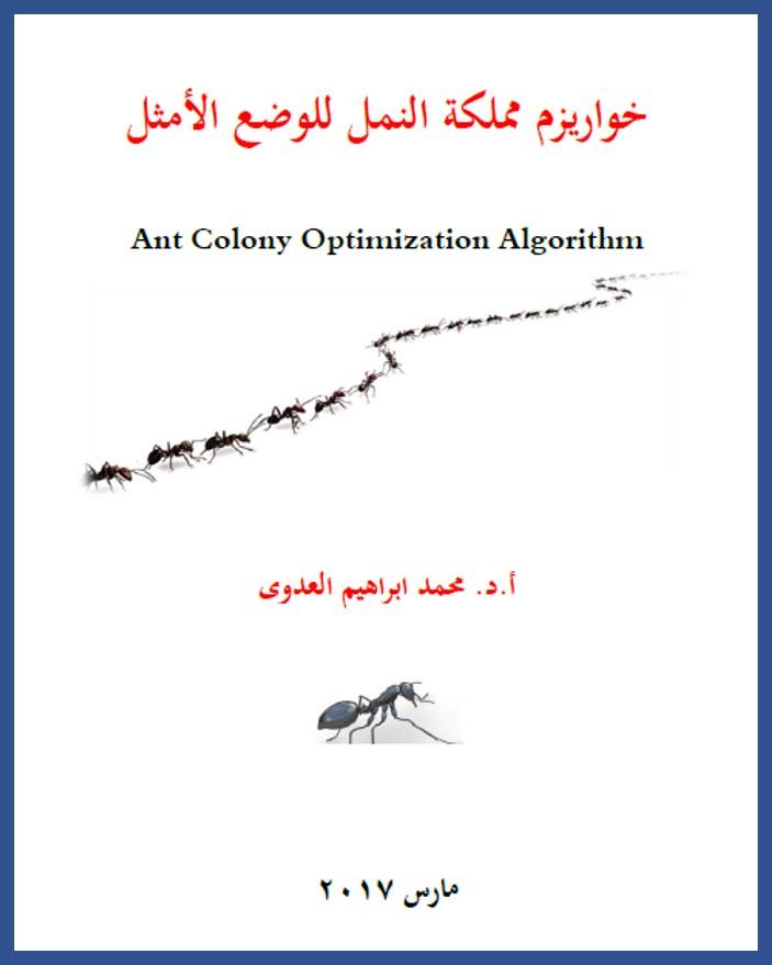 خوارزم مملكة النمل