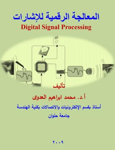 المعالجة الرقمية للأشارات